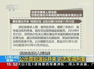 北京市高级人民法院:公示罪犯薄谷开来 刘志军减刑案