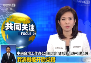 中央台湾工作办公室原副主任龚清概严重违纪被开除党籍
