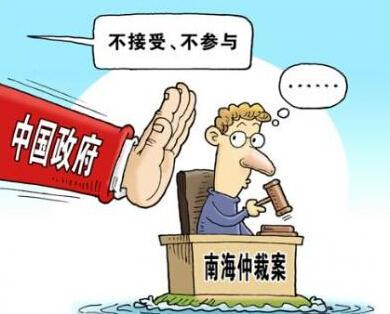 南海仲裁结果是这样?中国拒绝恐犯三重错误