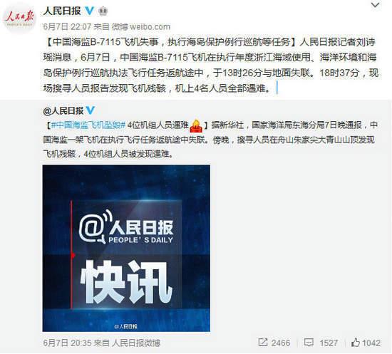 中国海监飞机巡海岛返航失事 机上人员全遇难