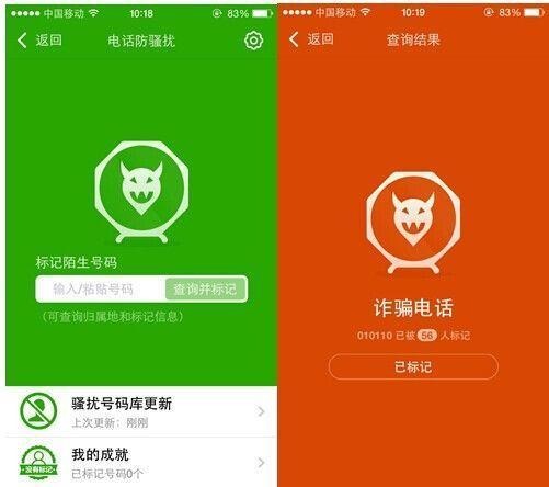 新华社:骚扰电话被标记万余次 为何仍疯狂扰民?