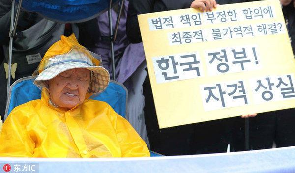 韩民众冒雨反对日韩慰安妇协议 要求日本道歉