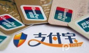 """支付宝明天开始提现收费 银行""""背锅""""商家偷乐"""
