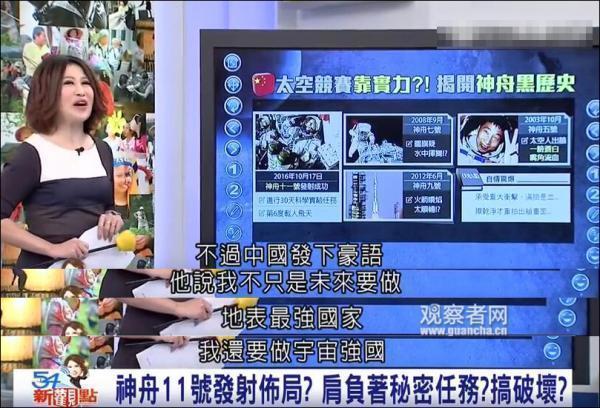 台媒再现神言论 称神舟七号是在潜水池中拍摄