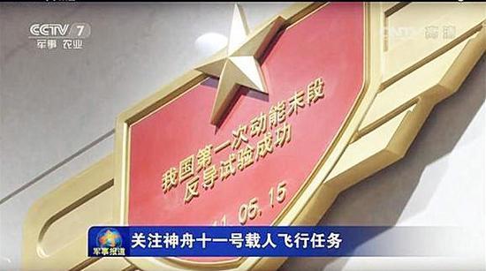 港媒:中国末段反导测试成功 回敬韩美部署萨德