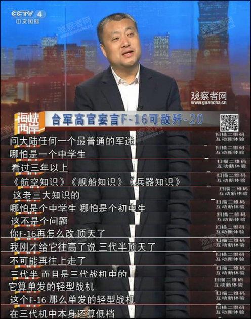 台湾高官妄言F16可匹敌歼20 大校:这笑话太冷