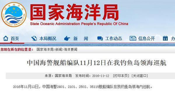 下半年第10次 中国海警舰船编队今日巡航钓鱼岛