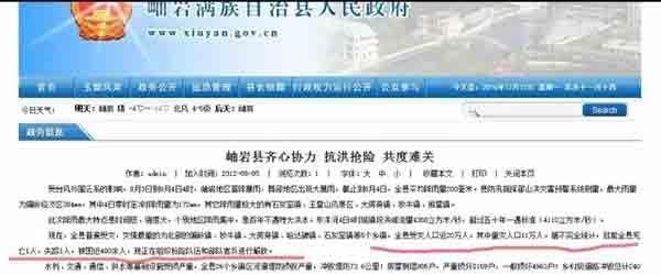 该新闻称当时全县1人死亡,1人失踪。