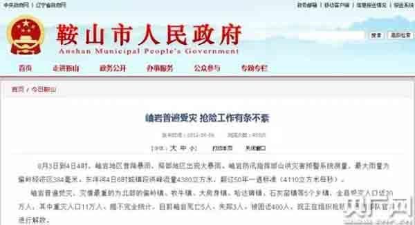 当地政府官网2012年8月6日通报的死亡人数,之后查询不到死亡人数的公开通报。