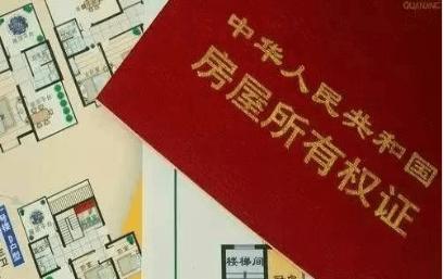温州房屋产权到期 国土部:自动续期