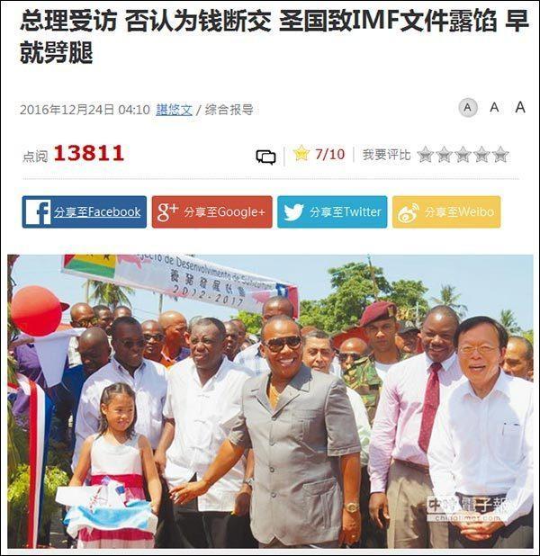 台媒:圣普早与大陆建深水港 称台湾为中国一省