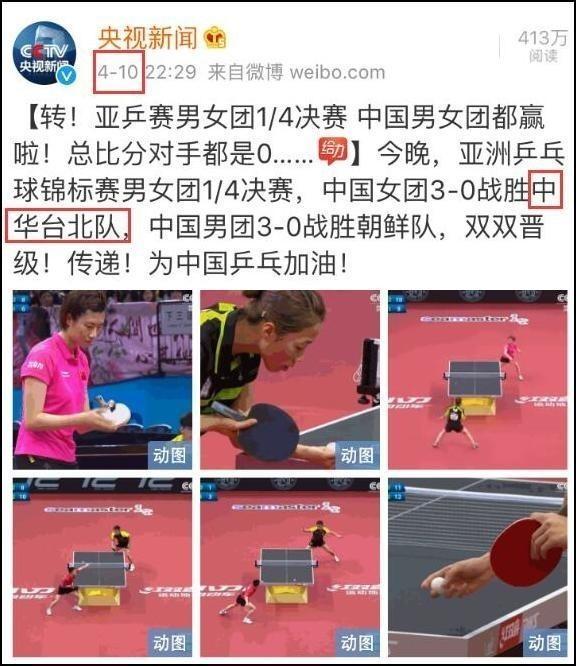 中国台北!央视悄悄改了对台湾代表队的称呼
