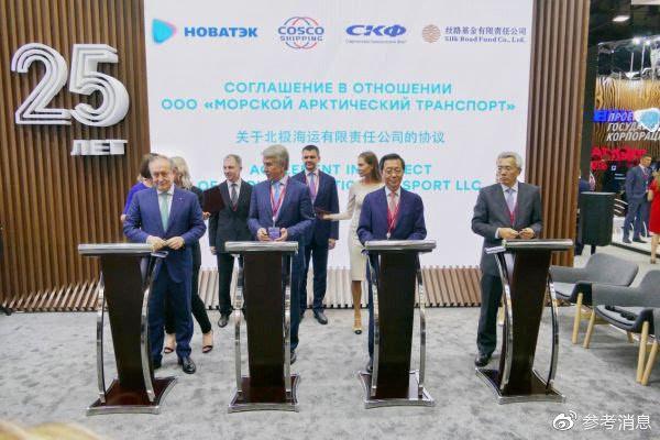 中俄签署协议现场图(中远海运集团网站)