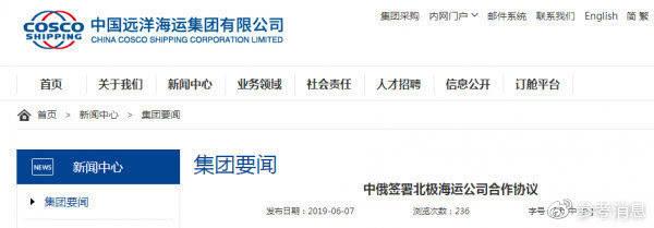 中远海运集团网站截图