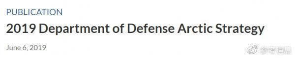 美国国防部网站截图