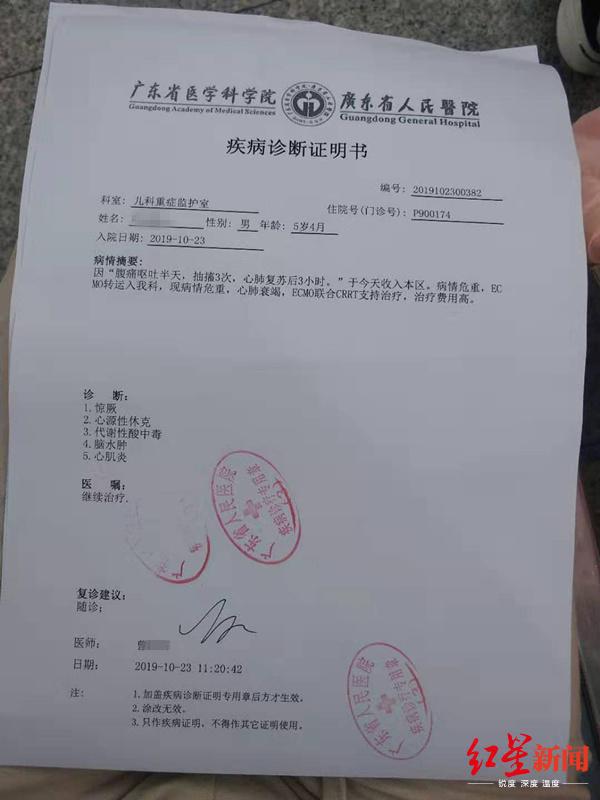 珠海幼儿园食物中毒男童去世 家属:老师称孩子中午吃的粉条