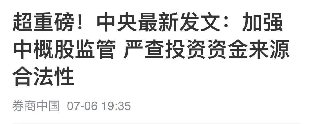 中国正在发生战略转向:决不允许穷者愈穷富者愈富!