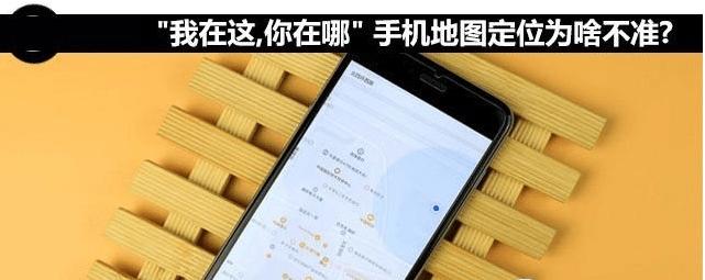 苹果手机地图定位不准是怎么回事 - 3023.com