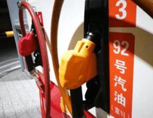 国庆节后国内油价或迎