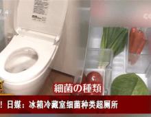 留心!日媒:冰箱冷藏室细菌种类超厕所