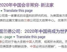 中国将成世界最穷国家?北京喊出的一个数字,让西方媒体精心策划15年的阴谋彻底破灭