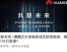 消息称华为2月24日发布麒麟820 用上6nm工艺?