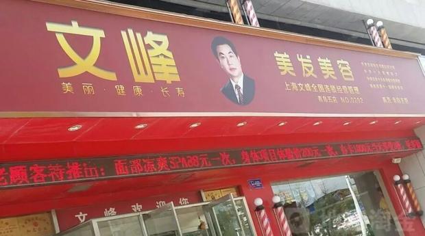 """沪上知名美发连锁店""""文峰"""",栽了!"""