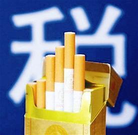 烟草税提1元可增税收2000亿 专家:有利无弊