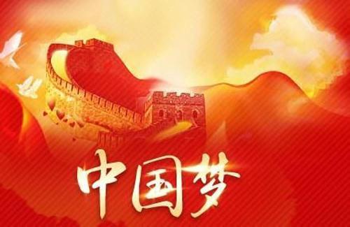 我的中国梦征文1500大学生【最新】