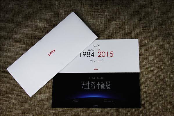 打破边界,乐视超级手机发布会邀请函图片