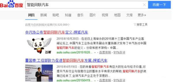 """在中国,""""网联汽车""""仅用两个月碾压了""""车联网"""""""