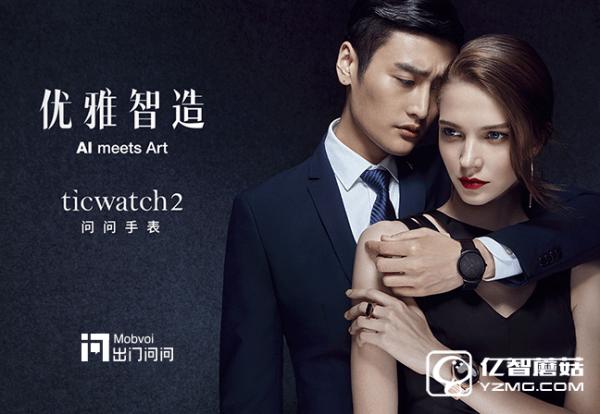 ticwatch2智能手表怎么样 问问手表抬手即问即