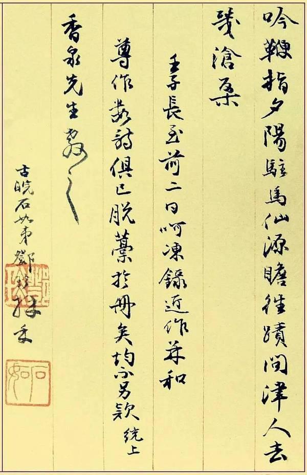 邓石如丨行书《自书诗稿36首》 - 八山摄水 - 八山摄水