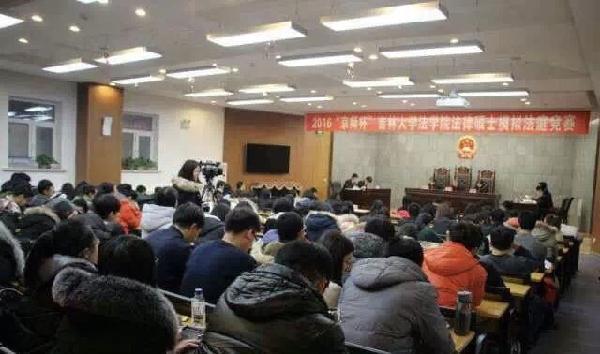 京师杯吉林大学法学院模拟法庭竞赛及授牌成功举办