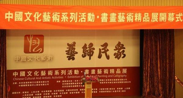 """艺归民众""""系列活动书画艺术精品展在国贸举行"""