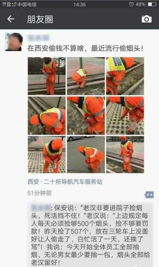 神吐槽:西安的环卫工人应该至少月入两万!图片
