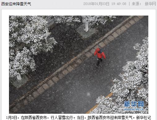 神吐槽:还去什么雪乡?!走,到南方看雪去!