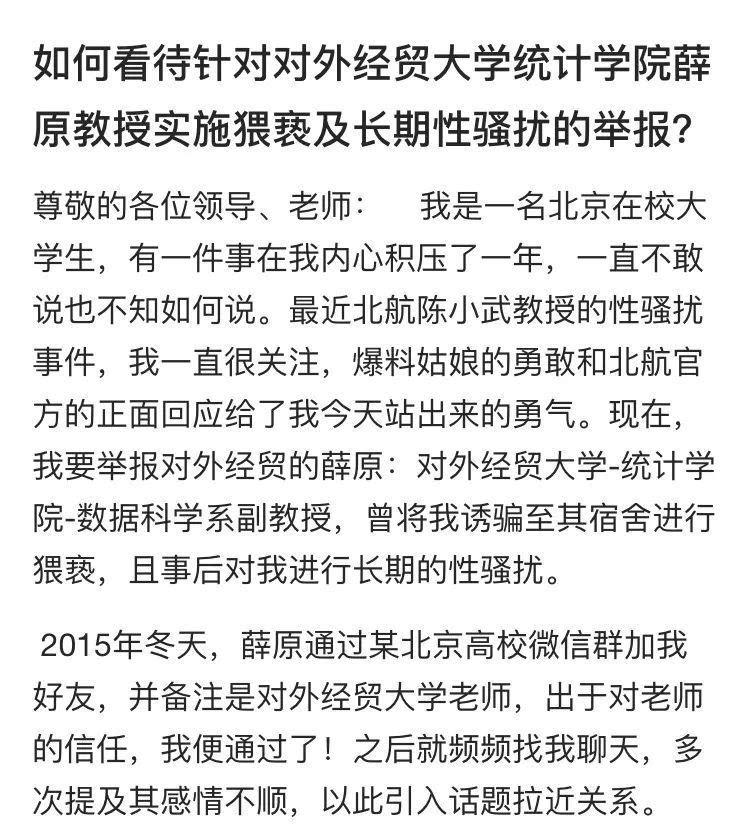 神吐槽:陈小武被撤职,说中国版Me too胜利还为时过早