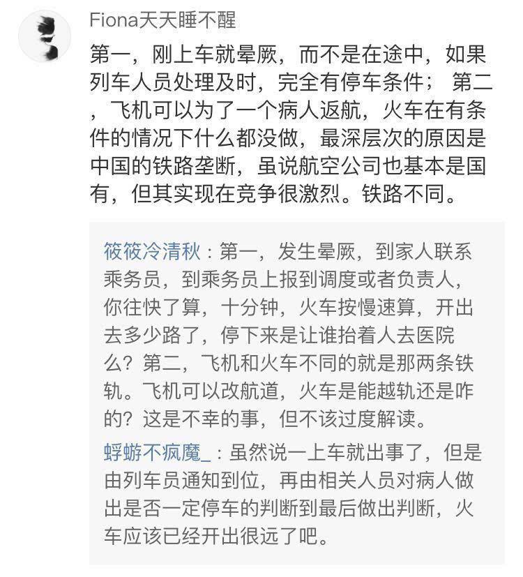 神吐槽:飞机能为病人返航,火车不能紧急停靠?!