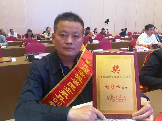 """淮北刘晓峰荣膺""""第九届安徽省民营企业最具创新力十大杰出人物"""""""