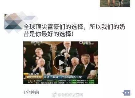 神吐槽:为啥中国有钱老男人都爱参加这个会?
