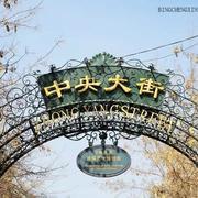 哈尔滨中央大街随拍:阳春三月笑春风