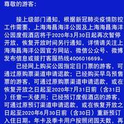 恢复开放十余天后,上海多家室内参观为主的景点再次关闭