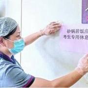 北京近5万考生明日高考 2867个考场已准备就绪