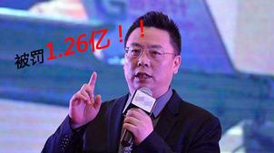 廖英强操纵股票被罚1.26亿元,本人回应有钱交罚款
