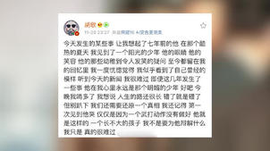 胡歌发文谈蒋劲夫家暴 林更新娜扎俞灏明转发评论