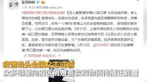 """艺人黄智博涉嫌以""""卖口罩""""为名实施诈骗 被上海检方批捕"""