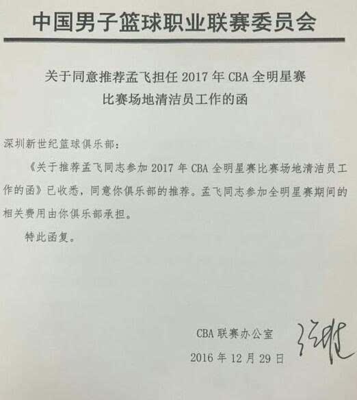 """篮协发文同意34擦地哥34赴全明星 费用深圳队承担"""""""
