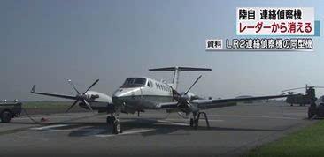 日本自卫队侦察机或在北海道坠落 机上载有10人