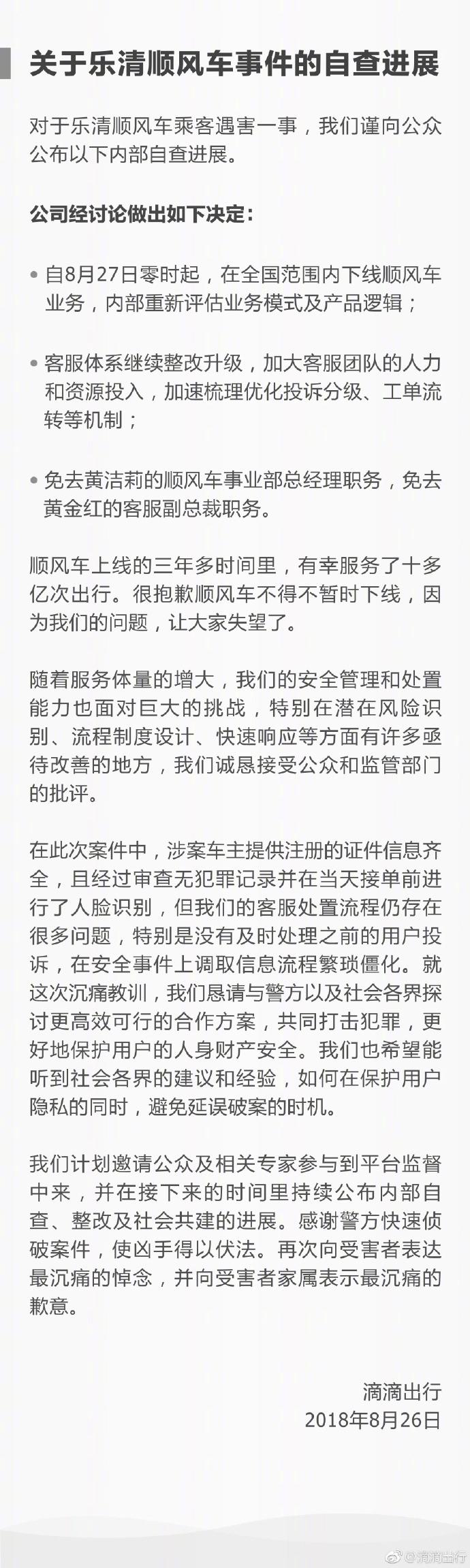 松桃百姓网:滴滴下线顺风车业务 两名高管被免职
